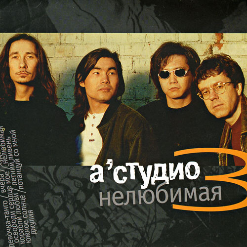 1996_Nelubimaya