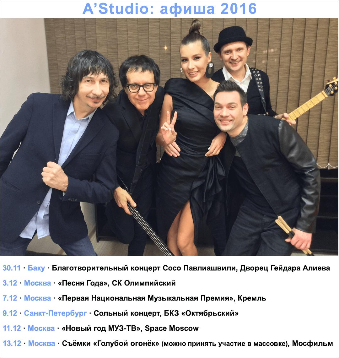 afisha_2016-nov