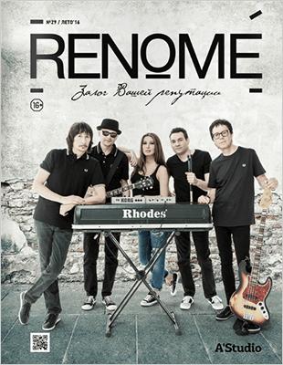 cover_Renome
