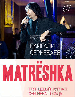 cover_matreshka
